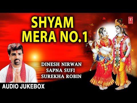 Shyam Mera No.1 I Krishna Bhajans I DINESH NIRWAN, SAPNA SUFI, SUREKHA ROBIN I Audio Songs Juke Box