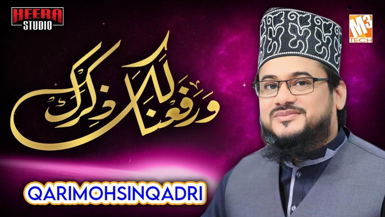 Download New Naat | Warafana Laka Zikrak | Qari Mohsin Qadri | New Kalaam