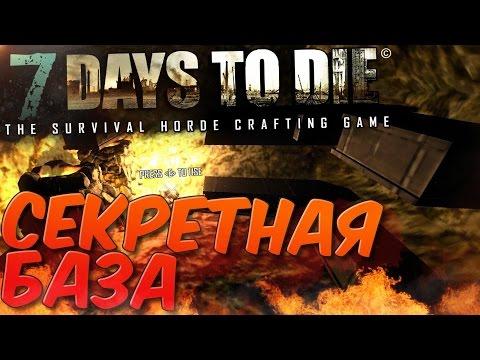 7 Days To Die - Alpha 14 - ОБЗОР ОБНОВЛЕНИЯ!
