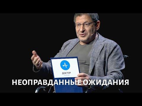 На приеме у Михаила Лабковского. Неоправданные ожидания