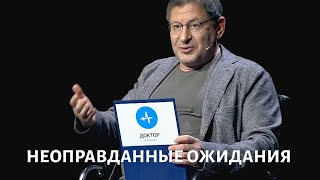 Неоправданные ожидания. Психолог Михаил ЛАБКОВСКИЙ