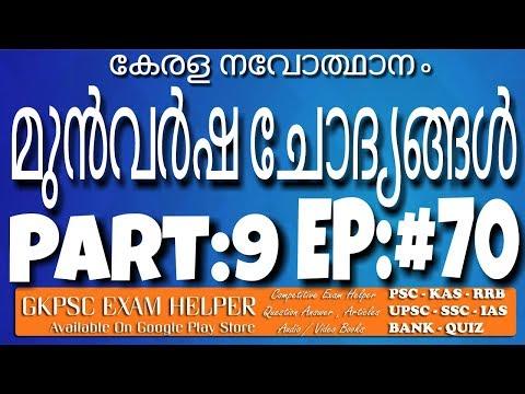 Police Previous Question Answer Kerala  PSC Exam Coaching Class Malayalam#70
