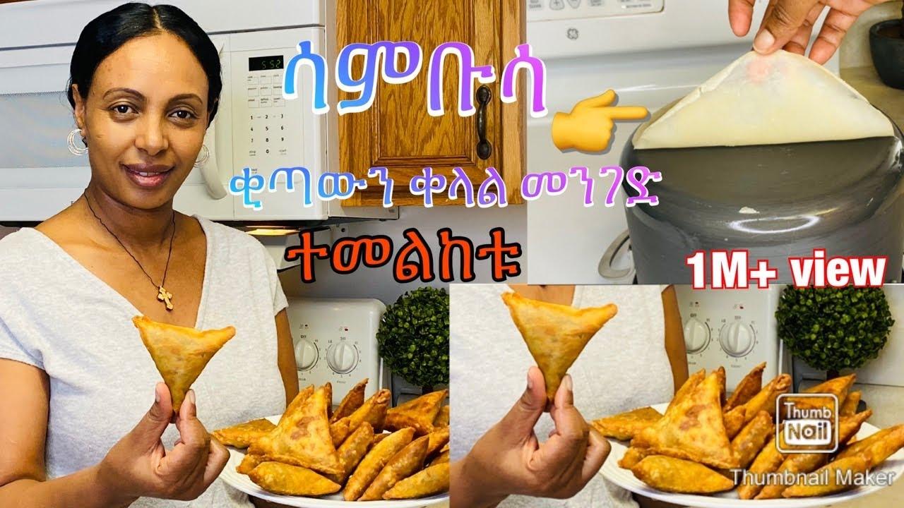 Download ሳምቡሳ አሰራር- ቂጣውን እንደዚህ ስሩ-Sambusa-Bahlie tube, Ethiopian food Recipe