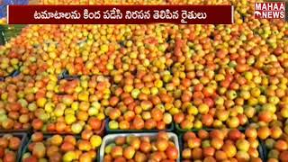 Defect In Businesses Commission At Pattikonda Market | Kurnool | MAHAA NEWS