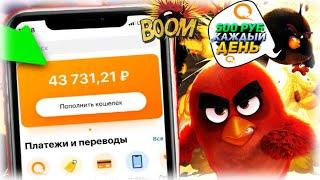 ИГРЫ ДЛЯ ЗАРАБОТКА В ИНТЕРНЕТЕ С ВЫВОДОМ ДЕНЕГ НА КИВИ Как заработать в интернете 500 рублей в день!