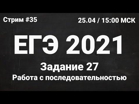 ЕГЭ по информатике 2021.35 Задание 27. Работа с последовательностью