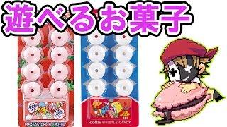 『遊べるお菓子』フエラムネ#18