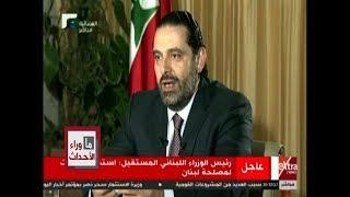 ما وراء الحدث | سعد الحريري : لست ضد حزب الله كحزب سياسي