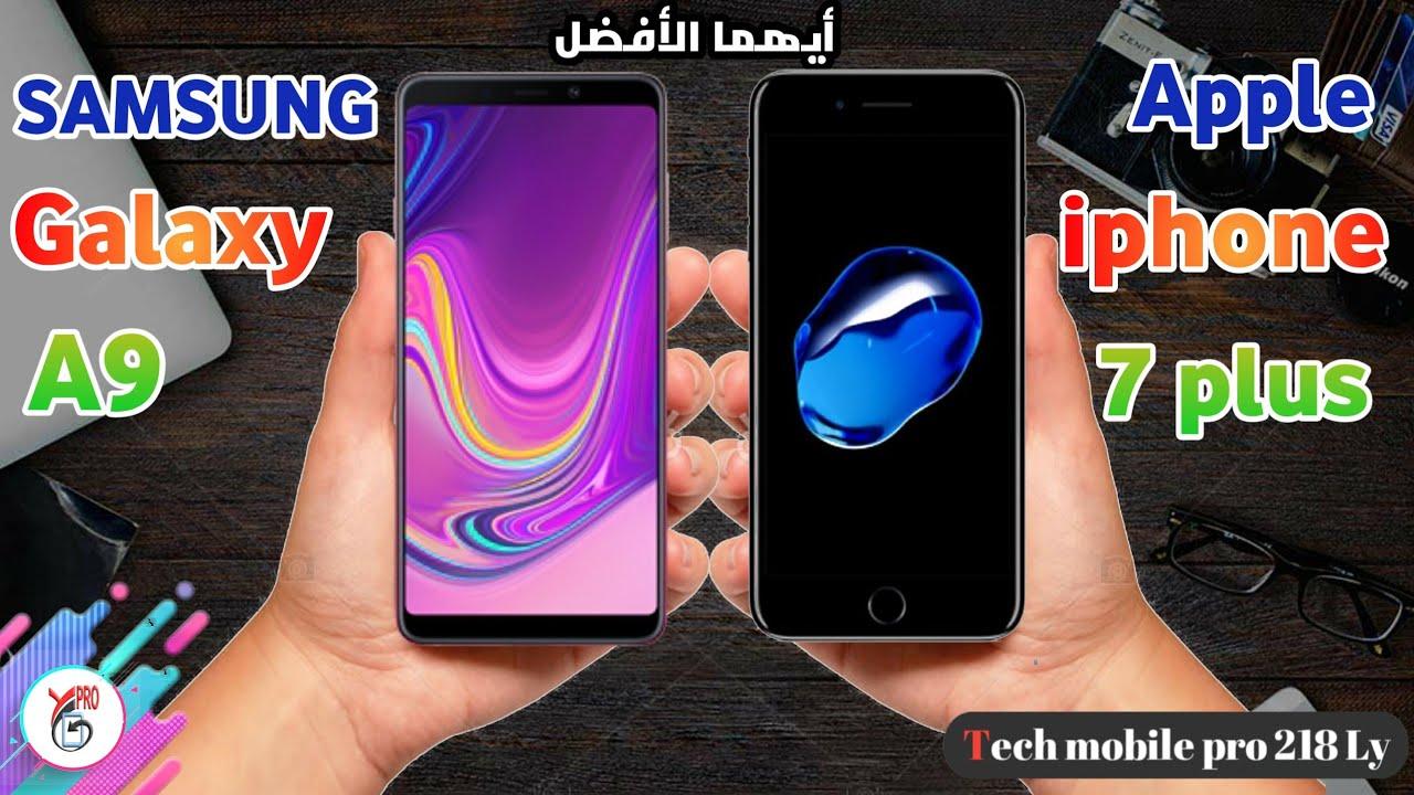 مقارنة بين Samsung Galaxy A9 Vs Iphone 7 Plus أيهما الأفضل