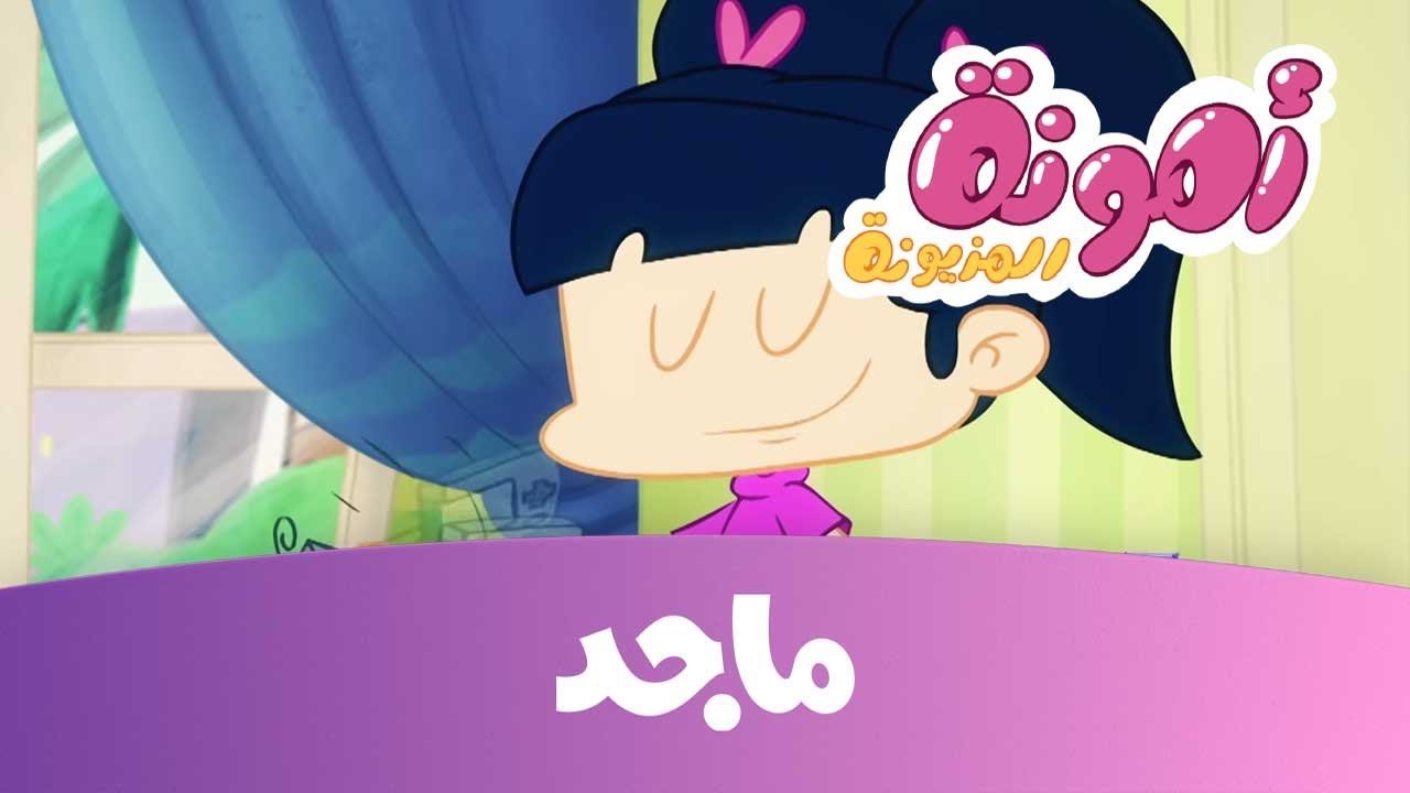 كرتون أمونة - حلقة الحرب ج1- قناة ماجد  Majid Kids TV