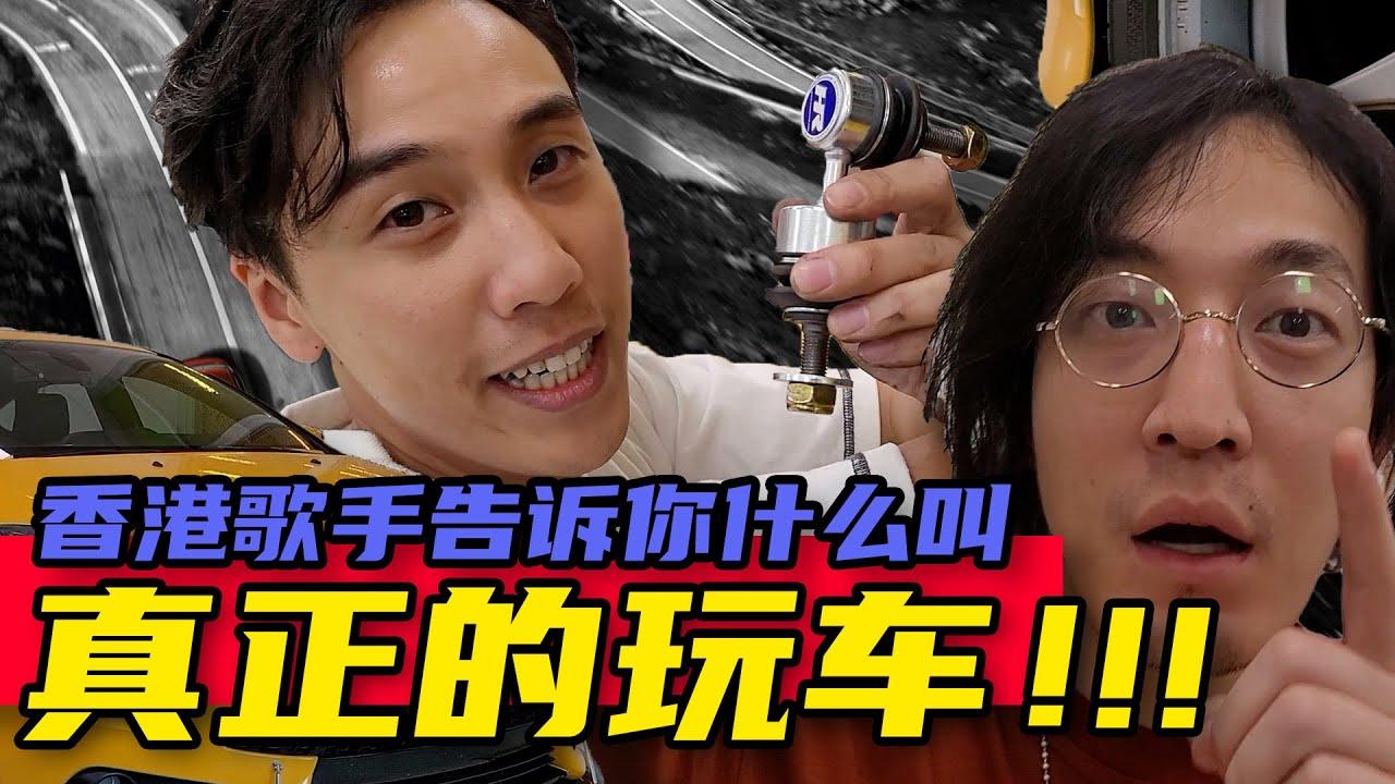 香港歌手陈乐基告诉你什么叫真正的玩车~自己动手改车才叫香!| 溜溜哥