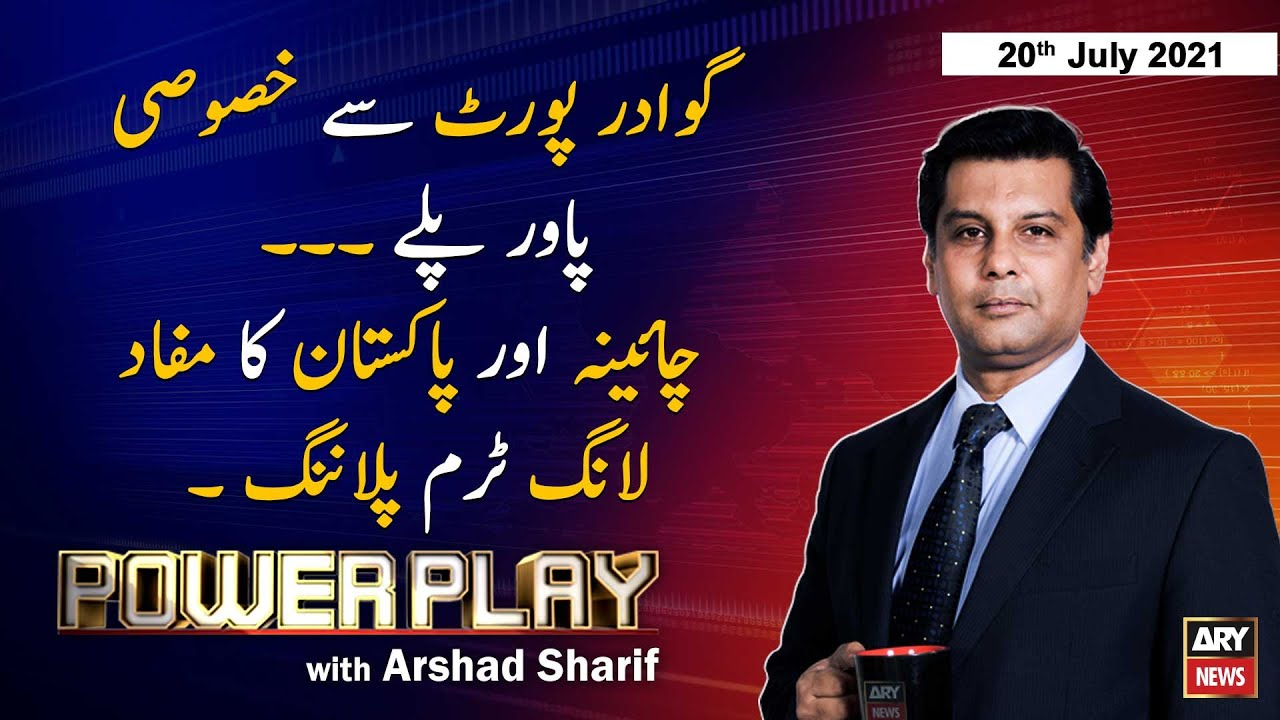 Download Power Play   Arshad Sharif    ARYNews   20 July 2021