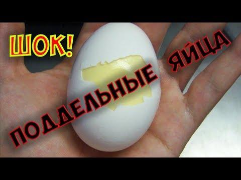 Как отличить искусственное яйцо от настоящего