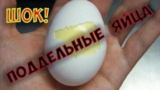 ШОК! Китайцы подделывают куриные яйца. Учимся их различать!