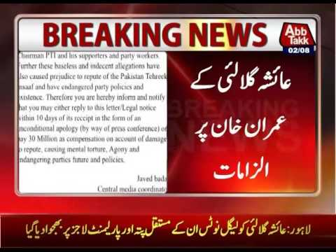 PTI Sends Legal Notice to Ayesha Gulalai