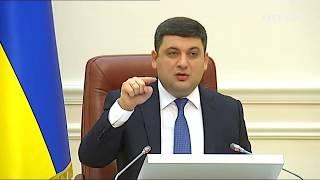 Новости Украины - Гройсман только Прозрел от Зарплат НАФТОГАЗа ???