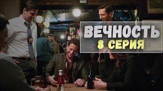 Сериал Вечность - 8 серия. Лучшие моменты сериала Вечность