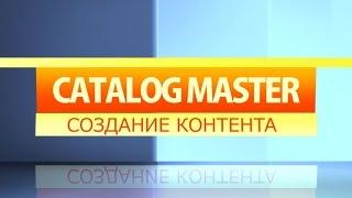 Продвижение сайтов и бизнеса!  СЕО РАЗРАБОТКА и способы раскрутки и продвижения от  Catalogmaster!(Продвижение сайтов и бизнеса! СЕО РАЗРАБОТКА и способы раскрутки и продвижения от Catalogmaster! Сайт: http://www.catalogm..., 2015-12-29T21:22:07.000Z)