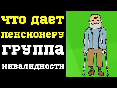 Льготы для пенсионеров инвалидов