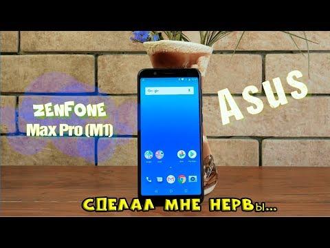 Asus ZenFone Max Pro M1 - Он сделал мне нервы! Обзор-от расспаковки до использования!