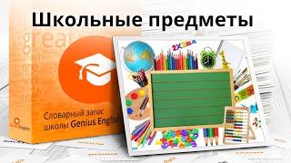 """Тема: """"школьные предметы """" - Словарный запас школы GeniusEnglish"""