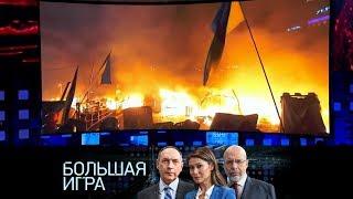 Большая игра. Итоги Майдана: управляемый хаос. Выпуск от 21.11.2018