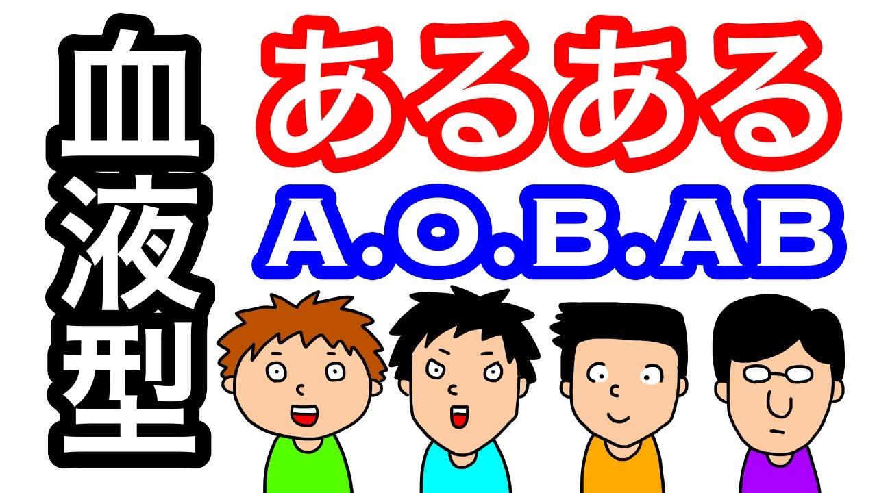 ab型和o型血_【アニメ】血液型あるある!A型!O型!B型!AB型! - YouTube