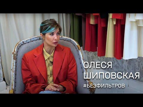 Олеся Шиповская (основательница Lesyanebo) — о том, как одеть Джиджи Хадид и сделать бренд без денег