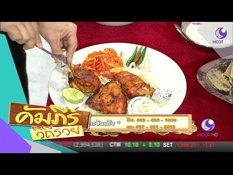 ย้อนหลัง เปิดคัมภีร์ธุรกิจ ร้านอาหารอินเดีย (17 ส.ค.60) คัมภีร์วิถีรวย | 9 MCOT HD