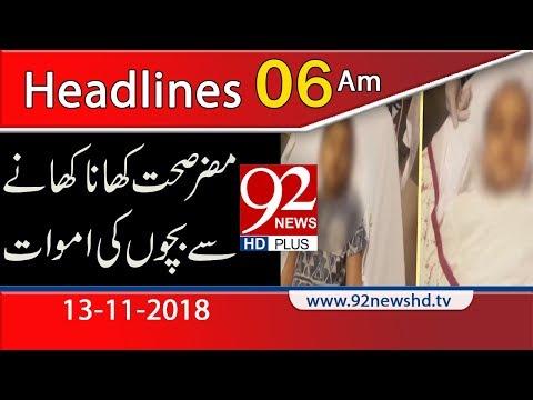 News Headlines | 6:00 AM | 13 Nov 2018 | 92NewsHD