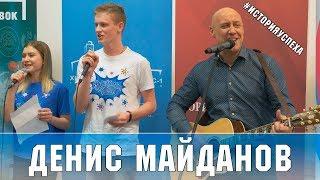 """Проект """"История успеха"""" (часть 7) Денис Майданов"""