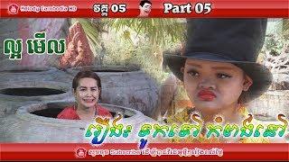 Khmer Comedy Part 05 ▶ touk tov kompong nov – kompleng Neay Krem bayon tv khmer funny 2018