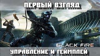 Black Fire - Первый взгляд - 1 серия