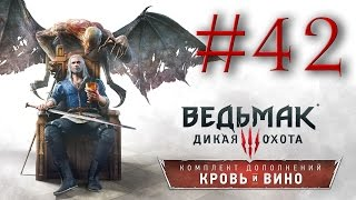 Прохождение the Witcher 3: Blood and Wine #42 - ГРОССМЕЙСТЕРСКИЙ ДОСПЕХ ШКОЛЫ ВОЛКА