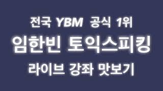 비대면 강의 맛보기-신촌YBM 임한빈 토익스피킹