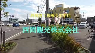 西岡観光(株)紹介映像