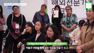 [한국예술문화교육진흥원] 제 50차 해외전문가워크샵