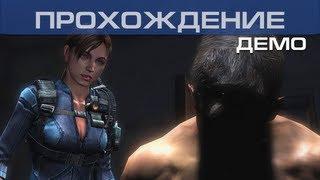 ▶ Resident Evil: Revelations HD - Полное прохождение демо-версии