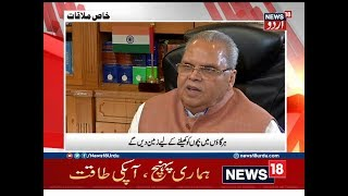 Khaas Mulaqat | Interview Of Satya Pal Malik | Governor of Jammu and Kashmir