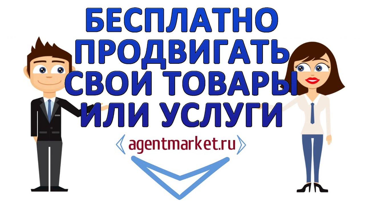 Как рекламировать свои услуги реклама в интернете это порядочное продвижение сайтов в минске page=r6