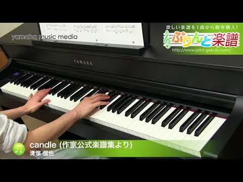 candle(作家公式楽譜集より) 清塚 信也