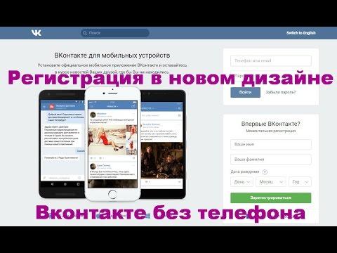 Регистрация в новом дизайне Вконтакте без телефона