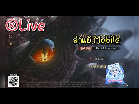 ⚡(Live)Ep.03 | ล่าแย้ Mobile : Monster Hunter :