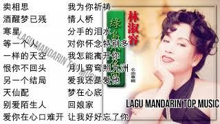 20 lagu mandarin masa lalu Lin Shu rong 林淑容的热门歌曲 PART 2