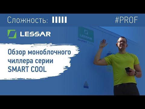 Обзор моноблочного чиллера LESSAR серии SMART COOL