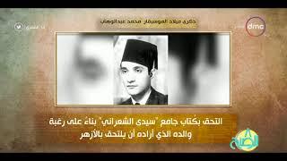 8 الصبح - فقرة أنا المصري عن