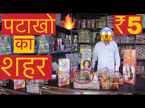 सबसे सस्ते पटाखे  CHEAPEST CRACKER MARKET DELHI  PATAKA MARKET  INDIA