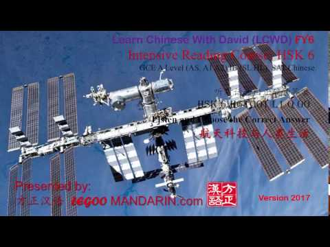HSK 6 H61001 L1 Q 13 航天科技与人类生活 Space Technology And Human Life P1 FREE