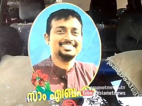 Sam Abraham's parents speaks against Sofia | FIR 21 Aug 2016