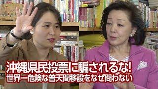 【櫻LIVE】第330回 - 我那覇真子・政治活動家 × 櫻井よしこ(プレビュー版)